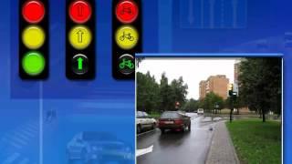 ПДД 2013: Сигналы светофоров и регулировщика (части 1,2)