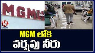Water Enters Warangal MGM Hospital Wards After Heavy Rain | V6 News