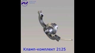 Кламп(http://www.niobfluid.kiev.ua Клампы широко используют в фармацевтической промышленности, на участках, где необходим..., 2016-01-25T14:44:29.000Z)