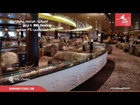 ITL World - BAHRAIN Eid Al Adha Offer: MSC Cruise (Arabic)