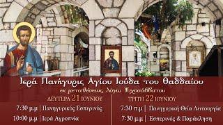 22/6/2021 : Αγιος Ιούδας  Θαδδαίος  | 'Εσπερινός \u0026 Παράκληση του Αγίου
