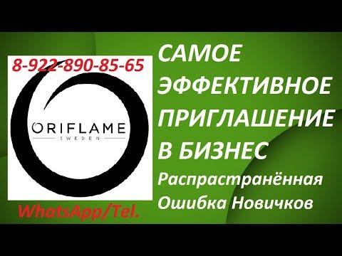 Как Эффективно Приглашать в Бизнес Орифлэйм Входящие Заявки в Oriflame Ошибки Рекрутинга
