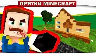 СКОЛЬКО СКЕЛЕТОВ У НЕГО В ПОДВАЛЕ?? ПРИВЕТ СОСЕД - Hello Neighbor Minecraft Roleplay
