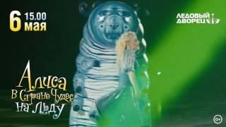 Алиса в стране чудес - СПб - 6 мая - Ледовый Дворец - 30 с