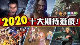 【電玩TOP10】編輯嚴選!2020十大期待遊戲,你關心的有上榜嗎?