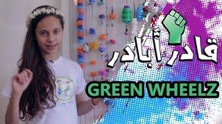 """مبادرة """"Green Wheelz"""""""
