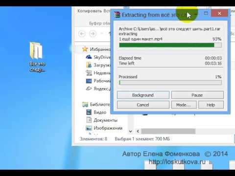 Вопрос: Как разархивировать файл?