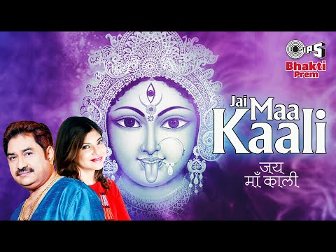 Jai Maa Kali with Lyrics | जय माँ काली | Kumar Sanu | Alka Yagnik | Kali Maa Bhajan | Kali Mata Song