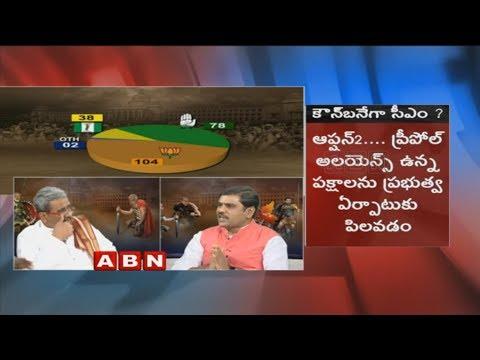 Debate on Karnataka election results 2018 | Governor Vajubhai Vala set to play crucial role | Part 2