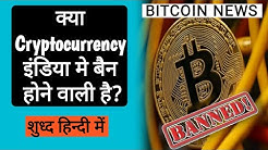 Bitcoin Banned in India?    Bitcoin News    Cryptocurreny News   