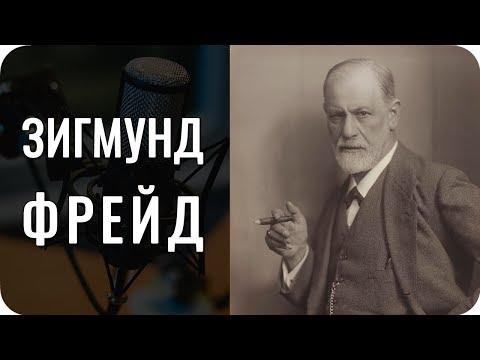 Зигмунд Фрейд. Соционика