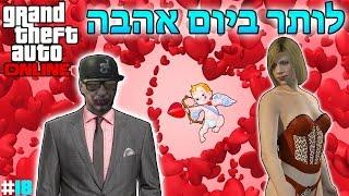 GTA 5 Online - !לותר ביום האהבה