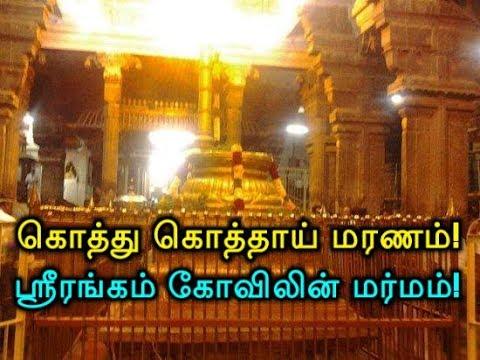 கொத்து கொத்தாய் மரணம்! ஸ்ரீரங்கம் கோவிலின் மர்மம்! Kothu Kothaai Maranam Srirangam Kovilin Marmam
