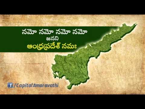 Namo Namo Janani Andhra Pradesh Namaha - Song On Andhra Pradesh