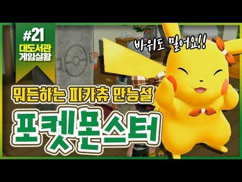 포켓몬스터 레츠고! 피카츄 21화 - 피카츄 만능설! 바위도 밀어요! (Pokémon Let's Go Pikachu)