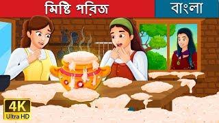মিষ্টি পরিজ | Sweet Porridge Story | Bangla Cartoon | Bengali Fairy Tales thumbnail