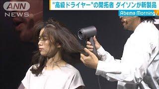 """高級ドライヤーに""""熱い風"""" 2大メーカーが新製品(19/09/05)"""