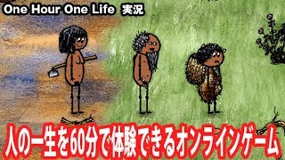 【One Hour One Life】人の一生を60分で体験できるオンラインゲーム 【アフロマスク】