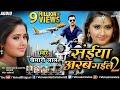 Khesari Lal Yadav का सुपरहिट लाेकगीत - सईया अरब गइले 2 - Aile Na Saiya Mor - Latest Bhojpuri lokgeet