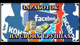 Кто и как может зарабатывать на Facebook (Андрей Зюзиков)