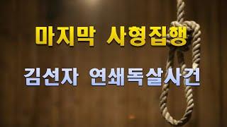마지막 사형집행, 김선자 연쇄독살사건