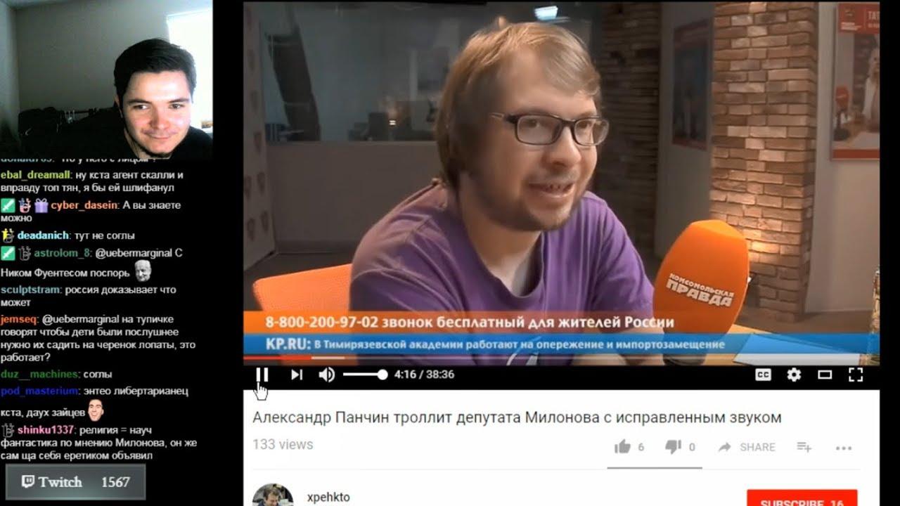 Маргинал смеётся над Панчиным, спорящим с Милоновым о патриотизме и православии