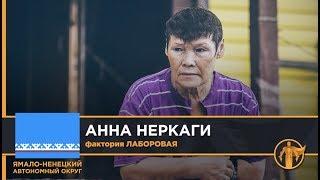 Россия – Родина героев. Анна Неркаги, фактория Лаборовая / Ямало-Ненецкий АО