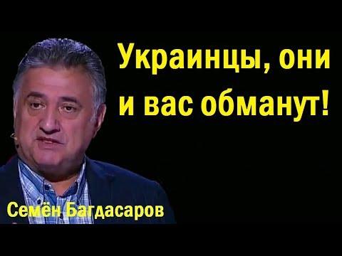 Украинцы, они и
