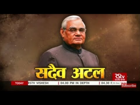 President, Vice President & PM Modi pay tribute to former PM AB Vajpayee
