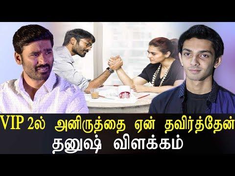 VIP2 - அனிருத்தை ஏன் தவிர்த்தேன் தனுஷ் விளக்கம் - Latest Tamil Cinema News Video
