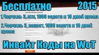 Инвайт код для World of Tanks Август 2015 Черчиль 3, 1000 золота, 10 дней према, бонус лтп/локост