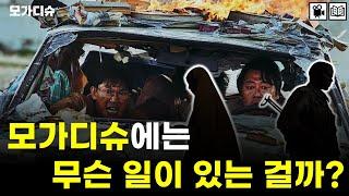 영화 모가디슈 보기전 꼭 알아야할 소말리아 내전 이야기|왜 그들은 해적이 되었나?