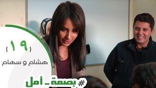 #بصمة_أمل | سهام صالح وهشام عاصي