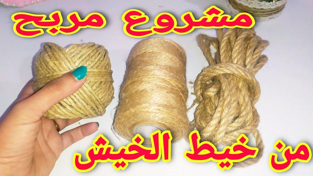 افكار لعمل مشروع مربح من بيتك بخيط الخيش/اعاده تدوير خيط الخيش/rope crafts