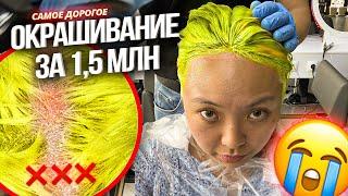 ПОМЕНЯЛА ЦВЕТ ВОЛОС! 😱 Иду в салон на окрашивание в Узбекистане!😭 |NikyMacAleen