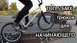 BMX // 5 ТРЮКОВ ДЛЯ НАЧИНАЮЩИХ НА BMX / Трюки второго уровня сложности.