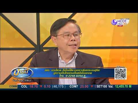 สดร. ชวนโหวต ชื่อไทยให้ดาวเคราะห์นอกระบบสุริยะ - วันที่ 08 Oct 2019