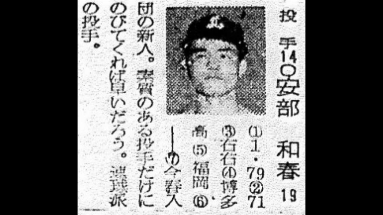 1960年 西鉄ライオンズ 選手名鑑...