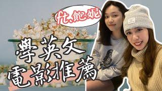 和飽妮推薦四部【適合學英文的電影】 ???? // Chen Lily