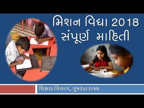 Image result for MISSION VIDHYA gujarat