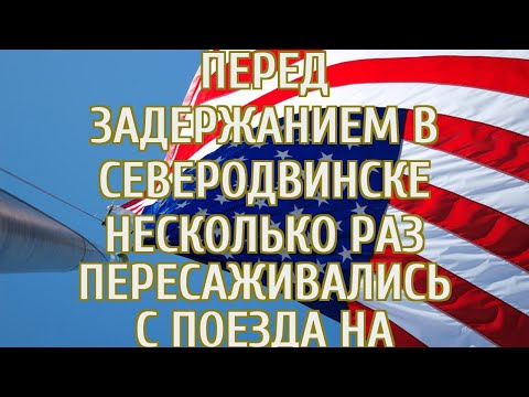 🔴 СМИ узнали о подозрительном поведении дипломатов США перед задержанием в Северодвинске