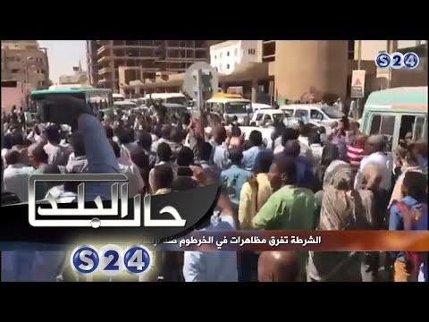 الشرطة تفرق مظاهرات في الخرطوم ضد ارتفاع الأسعار - اخبار البلد - حال البلد