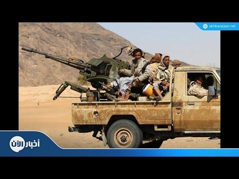 الجيش اليمني يقتل عشرات الحوثيين في مأرب وصعدة  - نشر قبل 5 ساعة