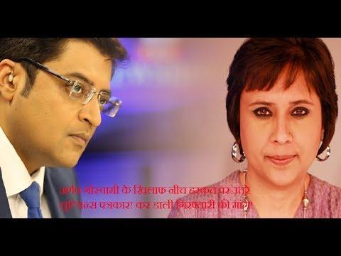 Arnab Goswami के खिलाफ नीच हरकत पर उतरे लुटियन्स पत्रकार! कर डाली गिरफ्तारी की मांग!