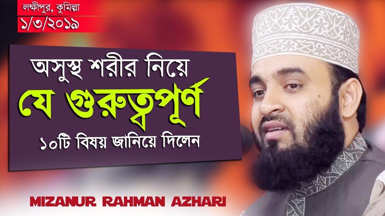 ইসলামের  গুরুত্বপূর্ণ ১০টি বিষয় আপনাকে জানতে হবে (আসুন জানি)।Mizanur rahman azhari