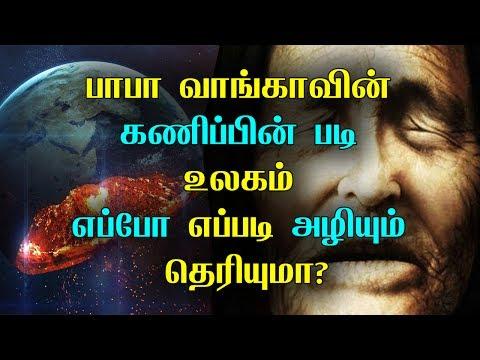10 Predictions that Baba Vanga Made for Future! (2017-3797)