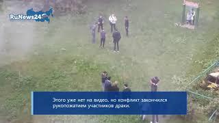 Школьники устроили драку 1го сентября / RuNews24