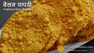 बेसन पापडी मसालेदार - होली स्पेशल नमकीन । Besan ke Papad Recipe | Besan Papdi banane ki vidhi