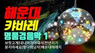 [트로트 2시간] 해운대 캬바레 명품경음악 1탄! 전자…