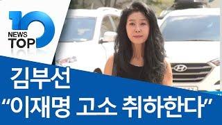 """김부선 """"이재명 고소 취하한다"""" thumbnail"""